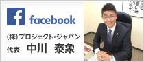 代表 中川 泰象 Facebook