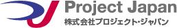プロジェクトジャパン ロゴ