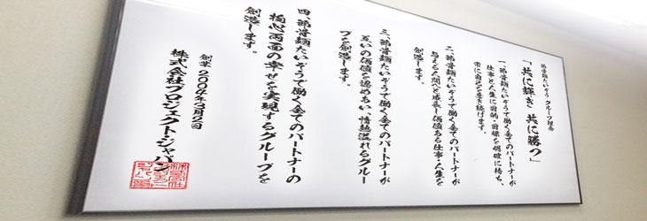 プロジェクトジャパン_グループ理念